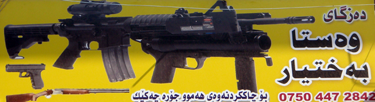 Site banner :: image of gun shop sign, Erbil, Iraq